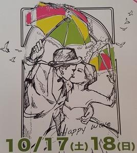 10/17,18 中央区港のお祭り「カモメのグリル」に出店します。